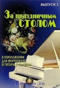 За праздничным столом выпуск 2й. Популярная музыка для фортепиано и гитары